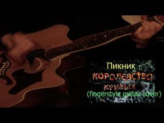 Пикник-Королевство кривых(fingerstyle guitar cover)
