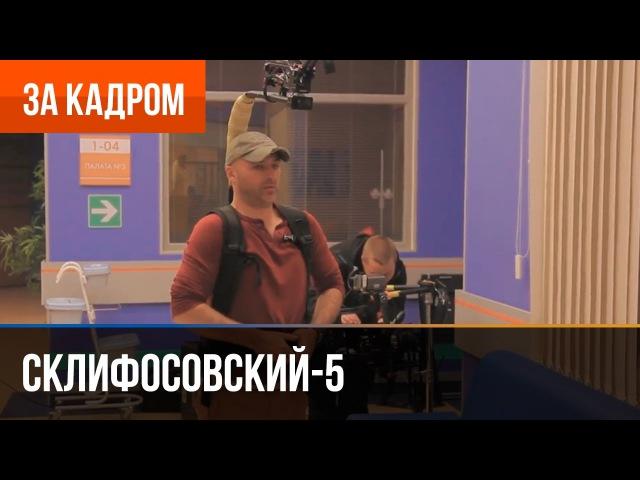 ▶️ Склифосовский 5 сезон - Выпуск 2 - За кадром