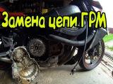 Замена цепи ГРМ на мотоцикле
