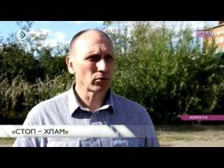 #ХэлоуВоркута | Воркута. Стоп-хлам. 17 августа 2016