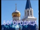 Очень красивая песня - БОГОРОДИЦА, исп. Валерий Малышев.
