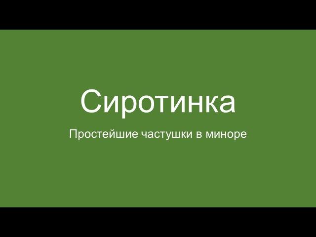 Сиротинка (простейшие частушки в миноре) - часть вторая. Балалайка народного строя. Видеоурок