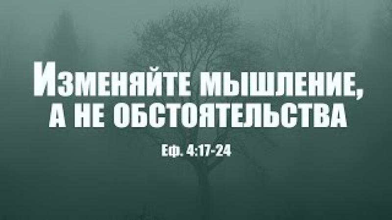 Проповедь Изменяйте мышление, а не обстоятельства (Вениамин Портанский)
