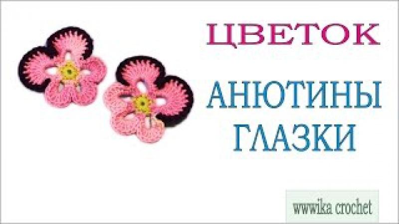 Цветок Анютины глазки Как связать крючком цветок анютины_глазки_крючком Вяжем по схемам