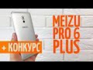 Первый взгляд на Meizu PRO 6 Plus КОНКУРС