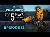Paladins: Топ-5 игровых моментов #12