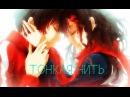 Красивый аниме клип про любовь Тонкая нить Совместно с Misa Love