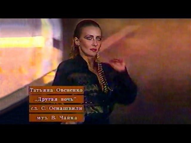 Таня Овсиенко Другая ночь Ток шоу 50 50 с н Лужники 18 07 1991 год