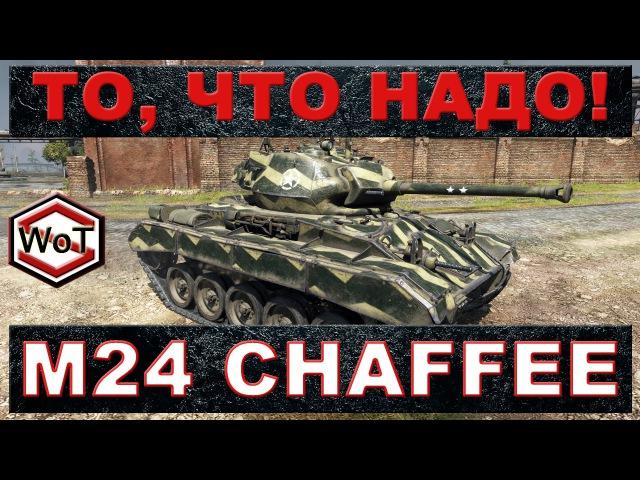 M24 Chaffee - То, Что надо! || World of Tanks || S. WoT Channel