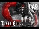 Русский Реп Про Аниме Токийский Гуль Tokyo Ghoul Rap 2016 AMV 2