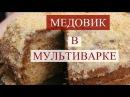 Медовик Медовый Торт в мультиварке