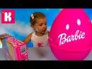 Барби кукла и много игрушек Barbie в Мега большом розовом яйце кукла на доске для пл...