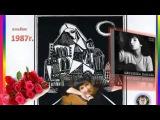 ВЕРОНИКА ДОЛИНА альбом Когда б мы жили без затей 1987г !!!!