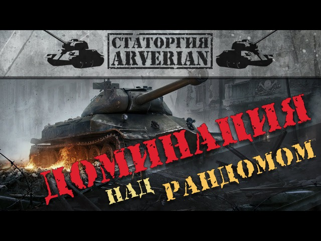 ДОМИНАЦИЯ НАД РАНДОМОМ, КОСИ И ЗАБИВАЙ, World Of Tanks |WOT|