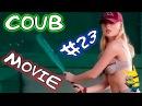 Movie Coub 23 Лучшие кино - коубы. Приколы из фильмов, сериалов и мультиков