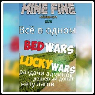 [Mine Fine] - игровой сервер Minecraft PE (0.15.х)