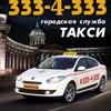 Городская служба такси 333-4-333 (С.-Петербург)