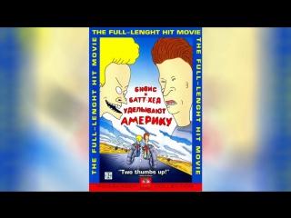 Бивис и Батт-Хед (1993