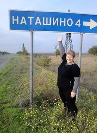 Валентина Кузнецова (Наташина)
