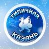 Типичная Казань | Главное сообщество Казани