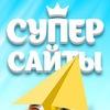 Создание сайтов Альметьевск. Дизайн, web-дизайн.