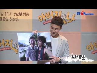 Пресс-конференция реалити-шоу tvN «Папа и я»
