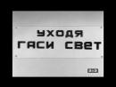 Одна из многих (Мосэнерго) (1943)