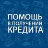 Кредит в СПб, помощь в получении кредита СПб