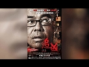 Убийца из сказок (2012) | Zui hung