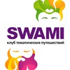 SWAMI - Клуб тематических путешествий