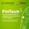 Fintech РАНХиГС и Сбербанк