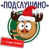 Подслушано у родителей   Архангельская область