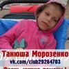 Морозенко Таня.Сбор на реабилитацию в Киеве