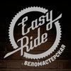 """Веломастерская-кофейня """"Easy Ride"""""""