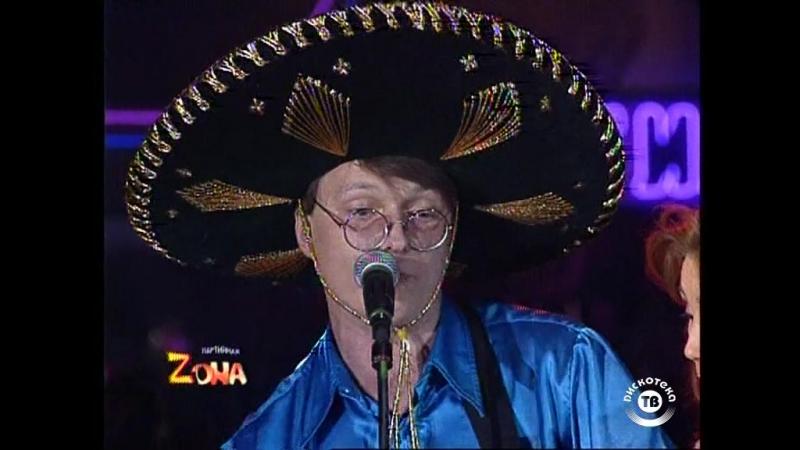 Божья Коровка - Серенада, Я приехал на родину (Партийная Zona 1996 год)