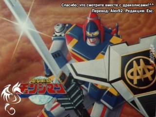 [dragonfox] Dengeki Sentai Changeman - 08 (RUSUB)