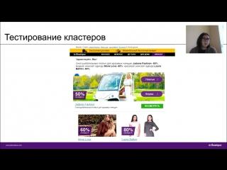 Галина Панасюк_ Перспективные тренды email-маркетинга в fashion-retaile