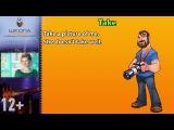 Фразовый глагол to take: 3 формы и перевод (Часть 2)