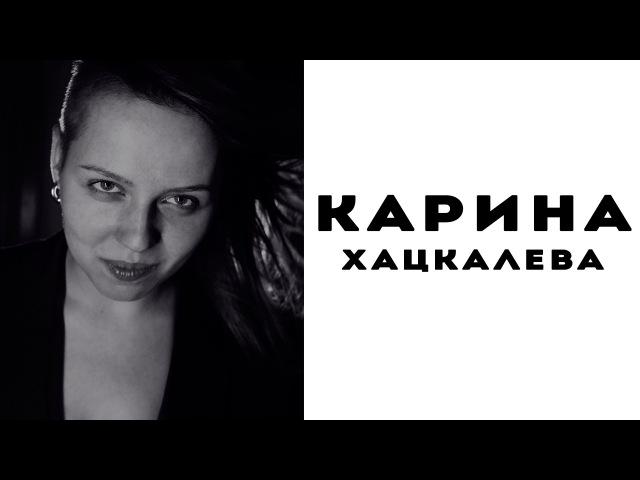 Карина Хацкалева для проекта Blog U