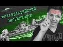 ФИЛАДЕЛЬФИЙСКИЙ ЭКСПЕРИМЕНТ ВСЯ ПРАВДА ТОП СИКРЕТ
