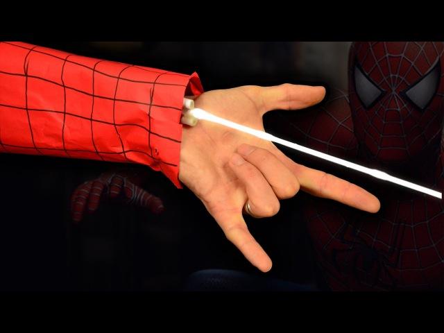Как сделать Паутину Человека Паука чтобы стрелять. Как сделать настоящую паутин...