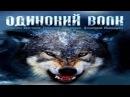 Одинокий волк 8 серия (2013) Сериал боевик криминал