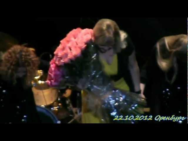 Аурика Ротару - Оренбург 22.10.2012