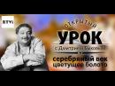 Открытый урок с Дмитрием Быковым. Урок 1. Серебряный век 1894 - 1929