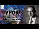 Открытый урок с Дмитрием Быковым. Урок 3. Маяковский самоубийство революции