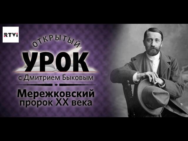 Открытый урок с Дмитрием Быковым. Урок 2. Мережковский. Пророк ХХ века