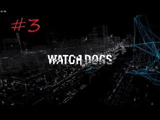 Прохождение Watch_Dogs №3 Взлом CtOs
