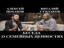 Путешественник Виталий Сундаков и Экстрасенс Алексей Похабов. Беседа о семейных ценностях