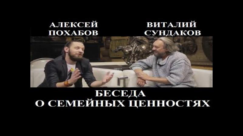 Путешественник Виталий Сундаков и Экстрасенс Алексей Похабов Беседа о семейных ценностях