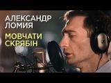 Александр Ломия Jambazi - Мовчати (Скрябiн cover)